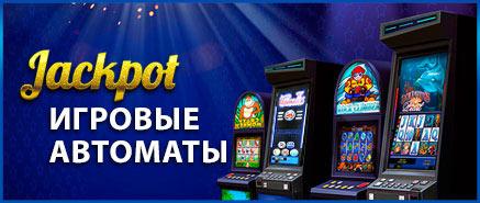 Игры казино онлайн – играть на деньги онлайн или бесплатно